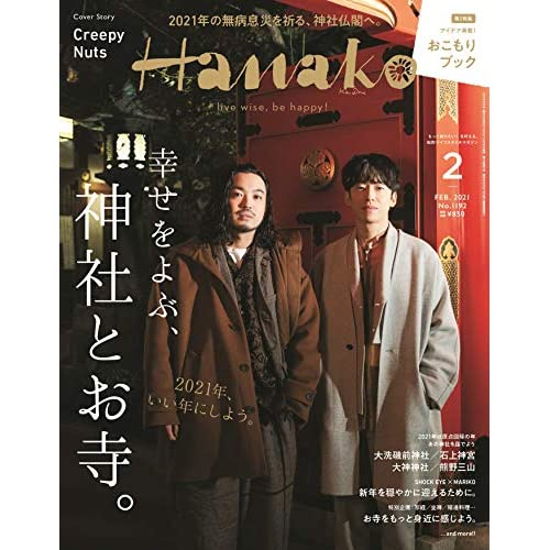 Hanako 2021年 2月号 表紙画像