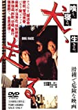 犬、走る DOG RACE [DVD]