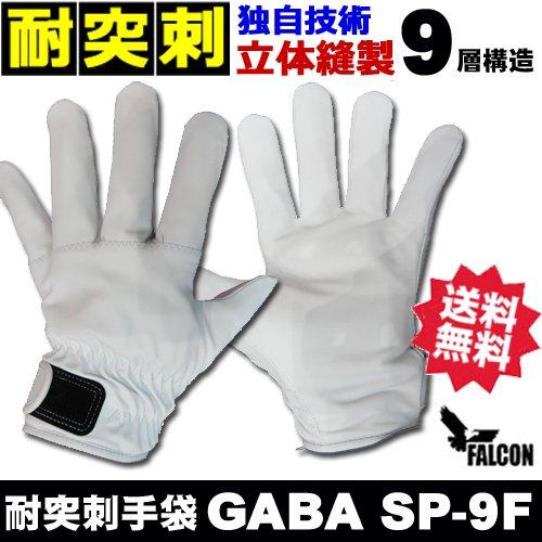 ファルコン GABA 突刺防止手袋 SP9F B00CLOIFW8