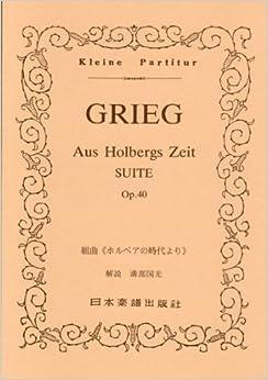No.154 グリーグ 組曲ホルベアの時代より (Kleine Partitur)