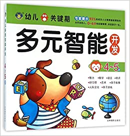 Book 幼儿关键期多元智能开发(45岁)