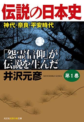 伝説の日本史 第1巻 神代・奈良・平安時代 (光文社知恵の森文庫)