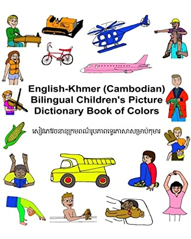 English-Khmer (Cambodian) Bilingual Children's Picture Dictionary Book of Colors (Study English Khmer)