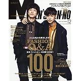 MEN'S NON-NO 2016年12月号