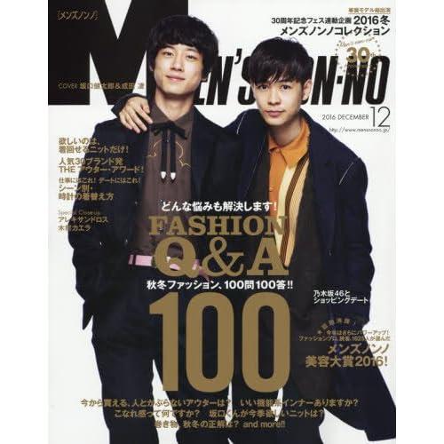 MEN'S NON-NO 2016年12月号 表紙画像
