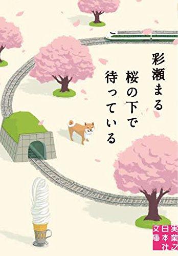 桜の下で待っている (実業之日本社文庫)