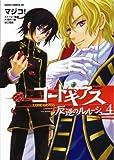 コードギアス反逆のルルーシュ 第4巻 (あすかコミックスDX)