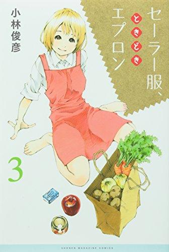 セーラー服、ときどきエプロン(3) (講談社コミックス)