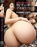 尻フェチデカ尻セックススペシャル1 (HPK-101)[DVD]