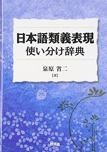 日本語類義表現使い分け辞典