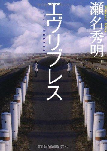 エヴリブレス (徳間文庫)