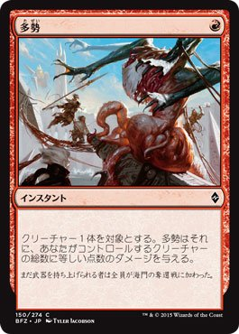 Magic: the Gathering / Outnumber(150) - Battle for Zendikar / A Japanese Single individual Card