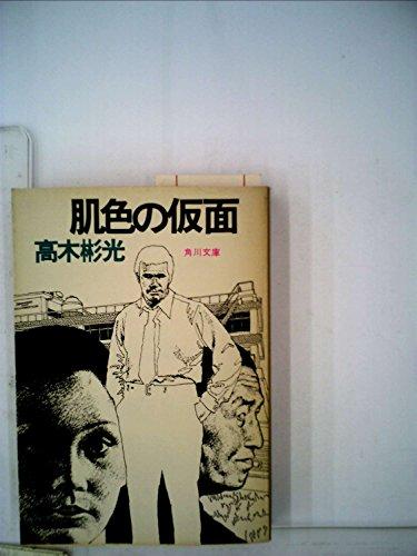 肌色の仮面 (角川文庫 緑 338-13)