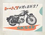 1954 Tohatsu 60 Moped & 100 Motorcycle Brochure Japanese