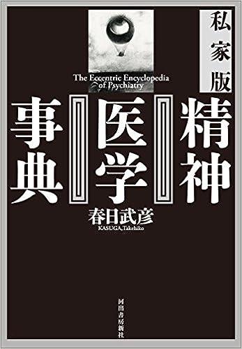 私家版 精神医学事典 | 春日武彦...