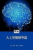 新知人工智能精华篇