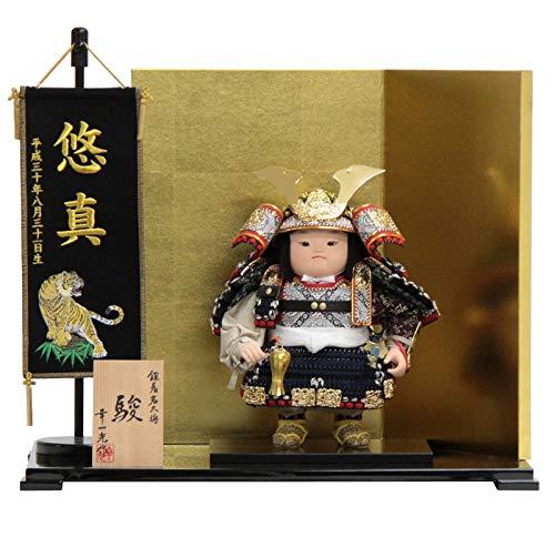 五月人形 子供大将平飾り【駿】 幅51cm[195to1038B]幸一光 端午の節句 B07JCQLDHV