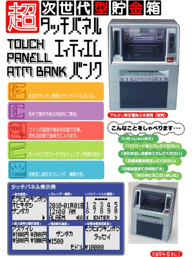 Daiwa Toy next-generation ultra-piggy bank ATM touch panel (japan import) by Daiwa Toy Co., Ltd.