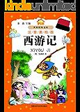 西游记(注音美绘版) (小书房世界经典文库注音美绘版)