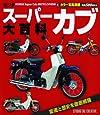 ホンダスーパーカブ大百科―カラー写真満載