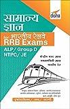 Samanya Gyan for Bhartiya Railways RRB Exams - ALP/ Group D/ NTPC/ JE
