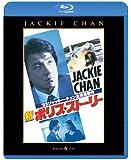 新ポリス・ストーリー [Blu-ray]