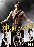 [DVD]神と呼ばれた男 ノーカット版 DVD-BOXI