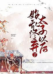 始亂終棄了太子以後 (Traditional Chinese Edition)
