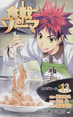 食戟のソーマ 13 (ジャンプコミックス)