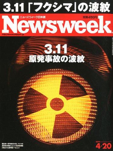 Newsweek (ニューズウィーク日本版) 2011年 4/20号 [雑誌]