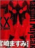 """宮崎ますみ写真集""""XX Holy body"""""""