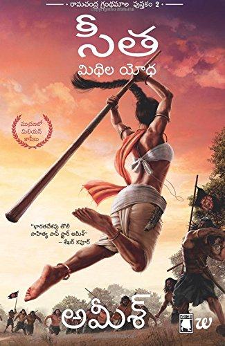 Sita (Telugu): Warrior of Mithila (Ram Chandra Series)