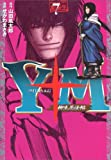 Y十M(ワイじゅうエム)~柳生忍法帖~(7) (ヤンマガKCスペシャル)
