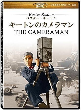 Amazon Co Jp キートンのカメラマン The Cameraman Dvd 劇場版