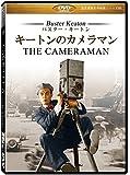 キートンのカメラマン(The Cameraman) [DVD]劇場版(4:3)【超高画質名作映画シリーズ80】 デジタルリマスター版