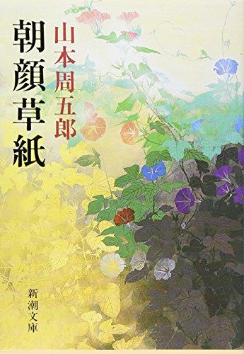 朝顔草紙 (新潮文庫)