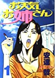 お天気お姉さん 1 (ヤングマガジンコミックス)