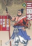 三国志 5 (バンブー・コミックス)