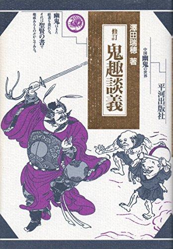 鬼趣談義―中国幽鬼の世界