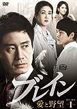 [DVD]ブレイン 愛と野望 DVD-BOX 1