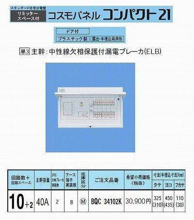 パナソニック(Panasonic) コスモC露出 L付40A10+2 BQR34102 B00KNT4KIG
