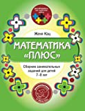MouseMatics. Math Olympiad for 7-8 year olds (Volume 5)