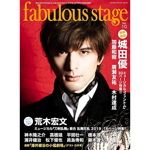 fabulous stage Vol.10 表紙画像