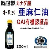 SSB アマニ油 115g