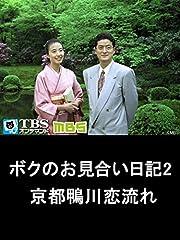 ボクのお見合い日記2 京都鴨川恋流れ