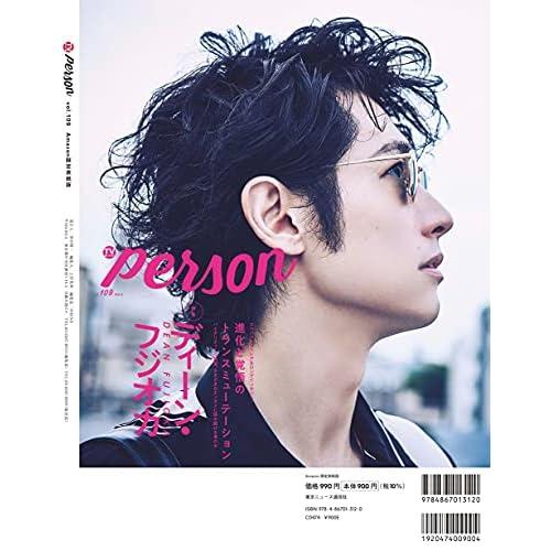 TVガイド PERSON Vol.109 追加画像