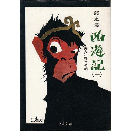 西遊記 第1巻 実力狂時代の巻 (中公文庫 H 7-1)