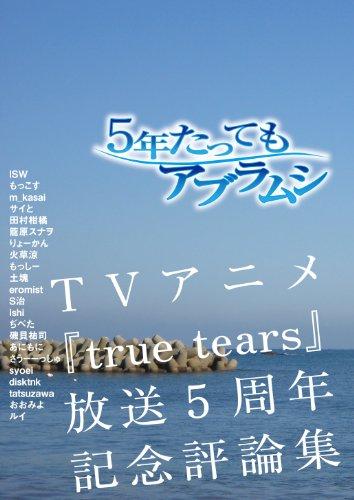 5年たってもアブラムシ ―TVアニメ『true tears』放送5周年記念評論集―