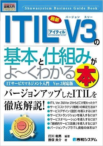 図解入門ビジネス 最新ITIL V3の基本と仕組みがよーくわかる本 (How‐nual Business Guide Book)