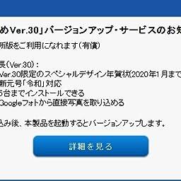Amazon Co Jp 筆まめver 30 アップグレード 乗換版 最新 Win対応 ダウンロード版 ソフトウェア